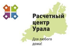 Расчетный центр Урала – регистрация абонента, вход в личный кабинет
