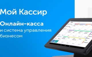Личный кабинет «Мой кассир»: алгоритм регистрации, преимущества аккаунта