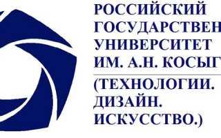 Российский государственный институт имени А. Н. Косыгина (РГУ): регистрация и возможности личного кабинета