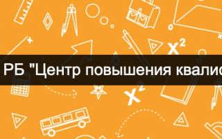 ГАУ ДПО РБ «Центр повышения квалификации»: регистрация и возможности личного кабинета