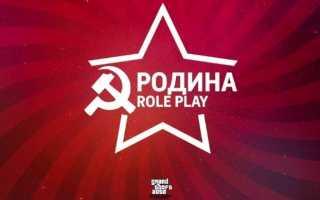 Родина Role Play: регистрация и возможности личного кабинета