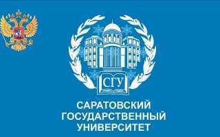СГУ им. Чернышевского – регистрация, вход в личный кабинет, работа с образовательным порталом