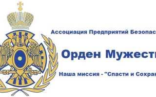 Личный кабинет «Орден Мужества»: инструкция для входа, возможности аккаунта