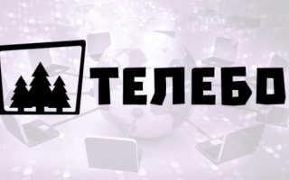 ООО «Телебор» в Селижарово – регистрация и вход в личный кабинет