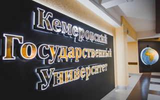 ЭИСО КемГУ – регистрация и вход в личный кабинет