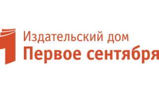 Личный кабинет издательского дома «1 сентября»