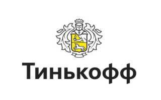 Регистрация и вход в личный кабинет Тинькофф