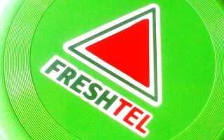 Фрештел: регистрация личного кабинета, вход, авторизации