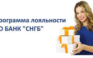 Сайт бонусной программы sngbonus.ru – как завести личный кабинет, и как им пользвоаться