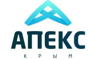 Как совершить вход в личный кабинет Апекс-Крым Керч