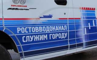 Нюансы использования личного кабинета на сайте Vodokanalrnd.ru