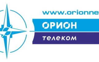 Провайдер Орион Телеком – регистрация аккаунта, вход в личный кабинет, особенности работы