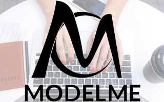 Личный кабинет ModelMe: алгоритм регистрации, правила работы на сайте