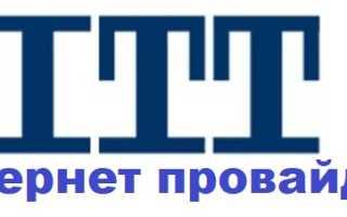 Личный кабинет ИТТ – регистрация и возможности аккаунта