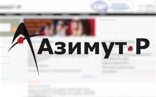 Интернет-провайдер в Пушкино – «Азимут-Р». Особенности регистрации и подключения, личный кабинет абонента