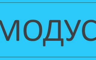 Личный кабинет Модус: инструкция по регистрации, способы оплаты услуг
