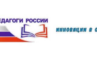 «Педагоги России»: создание Личного кабинета
