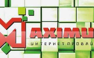 Личный кабинет интерент-провайдера Максимус в Севастополе: регистрация, вход, альтернатива