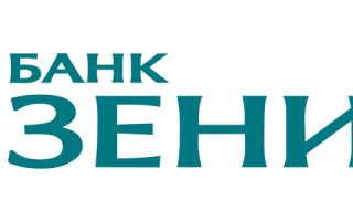 Как зарегистрироваться и войти в личный кабинет банка Зенит