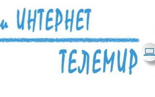 Регистрация и вход в личный кабинет провайдера Телемир Балахна