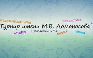 Турнир Ломоносова вход и регистрация личного кабинета