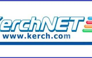 Керчьнет – регистрация абонента, вход в личный кабинет