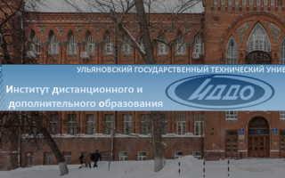 Личный кабинет института дополнительного и дистанционного образования (ИДДО)