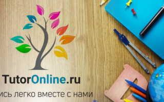 TutorOnline регистрация и вход в личный кабинет