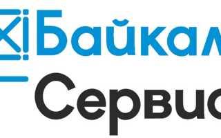 Байкал Сервис – как зарегистрировать личный кабинет