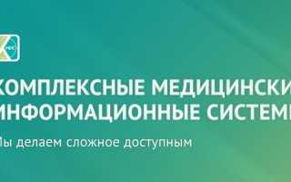 КМИС в Караганде: личный кабинет врача у вас дома