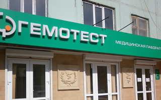 Возможности личного кабинета медицинской лаборатории Гемотест