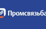 Личный кабинет Промсвязьбанка для частных лиц и организаций – регистрация, вход, возможности
