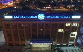 Личный кабинет клиента АО «Барнаульская горэлектросеть» – регистрация, вход, особенности работы