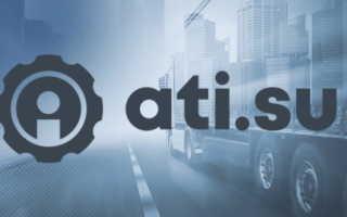Личный кабинет АТИ: регистрация, авторизация и использование биржи