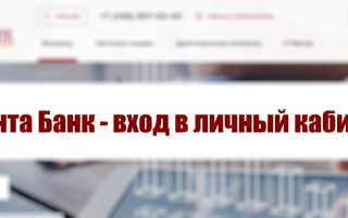 Личный кабинет Ланта-банка для юридических и физических лиц