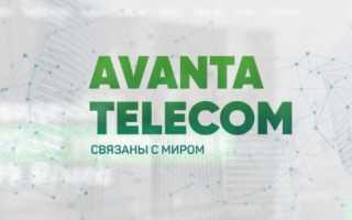 Личный кабинет оператора Аванта Телеком в г. Краснодар