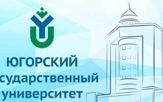 Регистрация и вход в личный кабинет ЮГУ