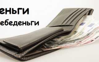 Дребеденьги: регистрация личного кабинета, вход, функционал