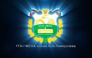 Как открыть личный кабинет на сайте РГАУ МСХА