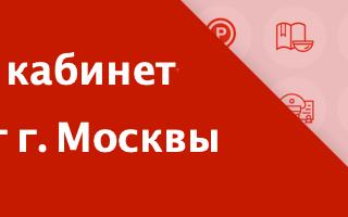 ПГУ МОС РУ – как создать личный кабинет для жителя Москвы