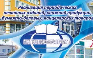 Как создать личный кабинет в Могилевсоюзпечать при помощи заявки