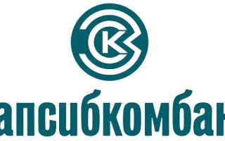 Личный кабинет банка Запсибкомбанк: авторизация и вход в аккаунт