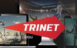Тринет – регистрация личного кабинета, вход, функционал