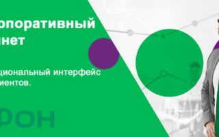 Регистрация и вход в корпоративный личный кабинет Мегафон