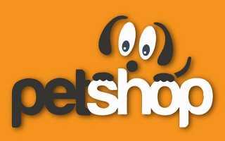 PetShop.ru – как зарегистрироваться в интернет-магазине и войти в личный кабинет