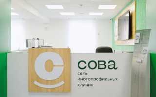 Сеть многопрофильных клиник СОВА – регистрация и вход в личный кабинет