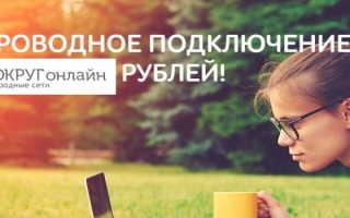 Особенности личного кабинета Вокруг онлайн