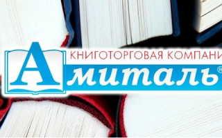 Интернет магазин Амиталь.ру, вход в личный кабинет и краткий обзор