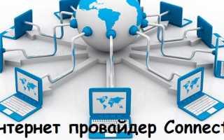 Личный кабинет интернет-провайдера Connecto