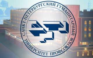 СПбГУП: личный кабинет для абитуриента